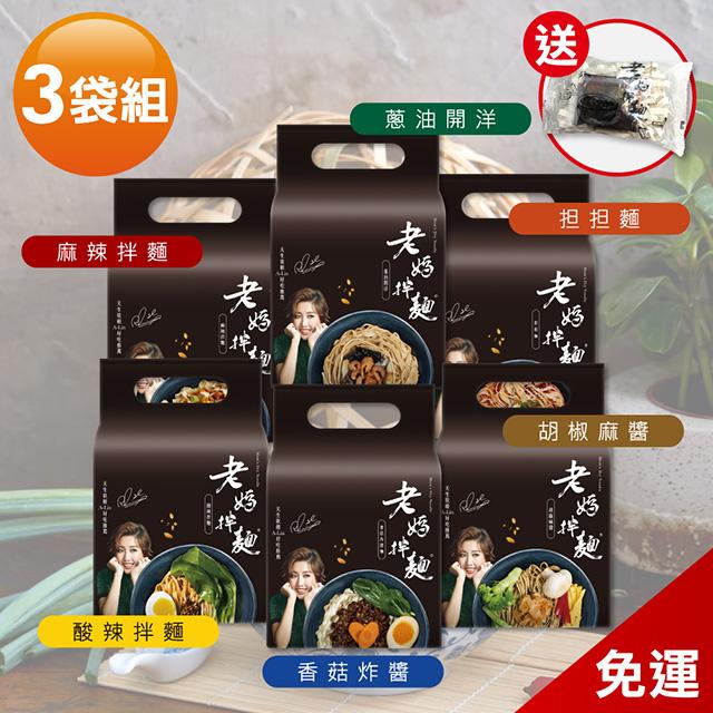 【老媽拌麵】加碼特惠3入組 (4包/袋)
