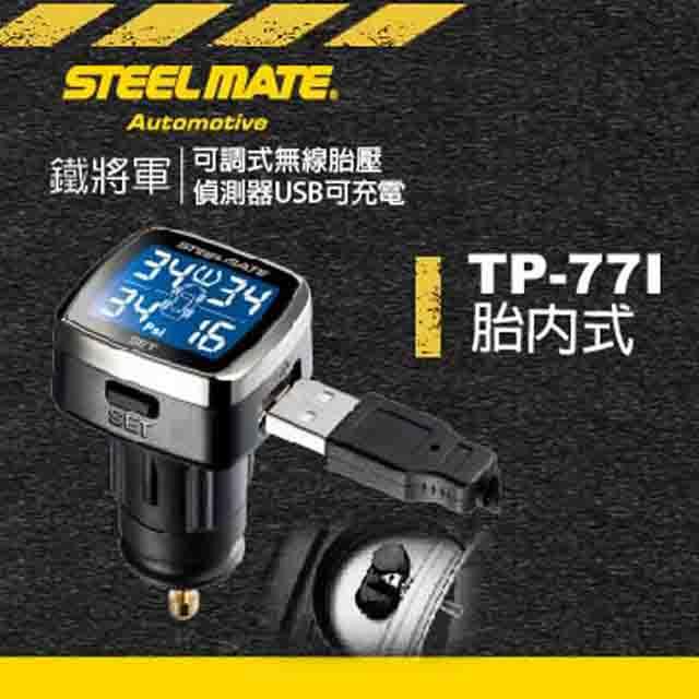 【鐵將軍】TP-72i 胎內式 點煙器型 無線胎壓偵測器