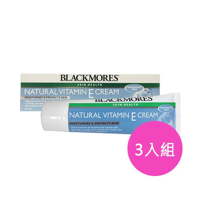 【BLACKMORES】澳洲維他命E乳霜_冰冰霜 50g/條 (三入組)