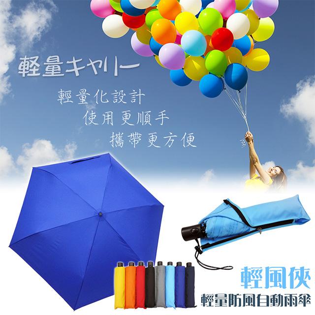 【Kasan】輕風俠輕量防風自動雨傘 (多色任選)