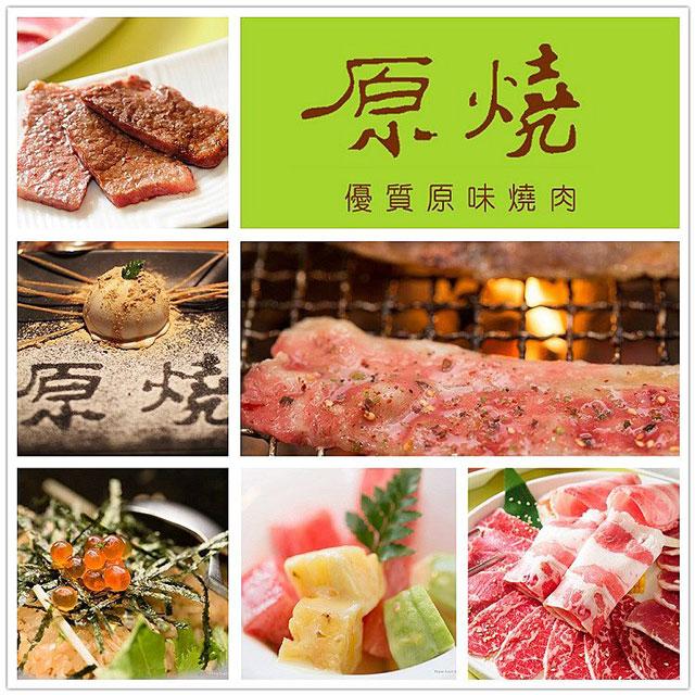 【王品集團】原燒原味燒肉券(一套四張)