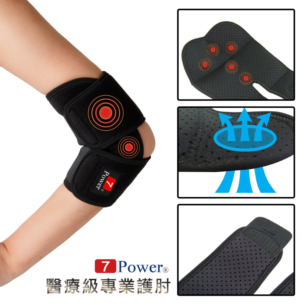 7Power 醫療級專業護肘1入 SPE001