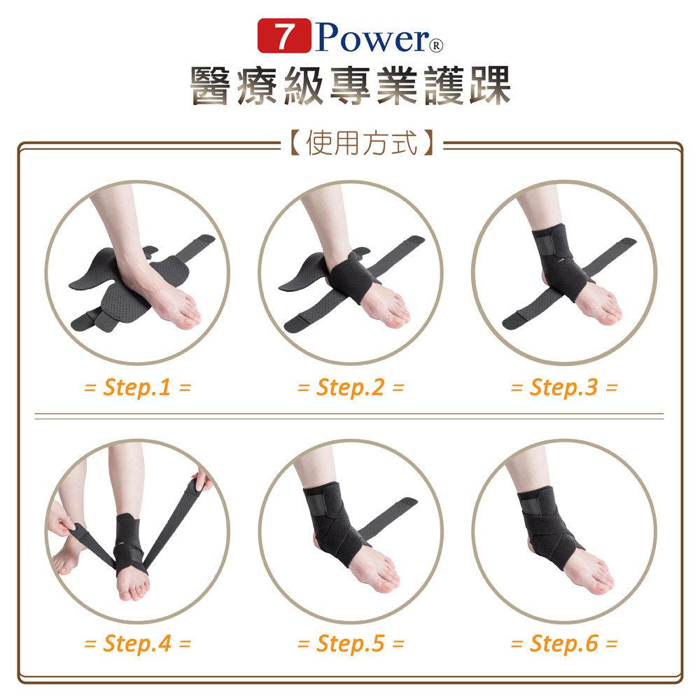 7Power 醫療級專業護踝1入 SPA001