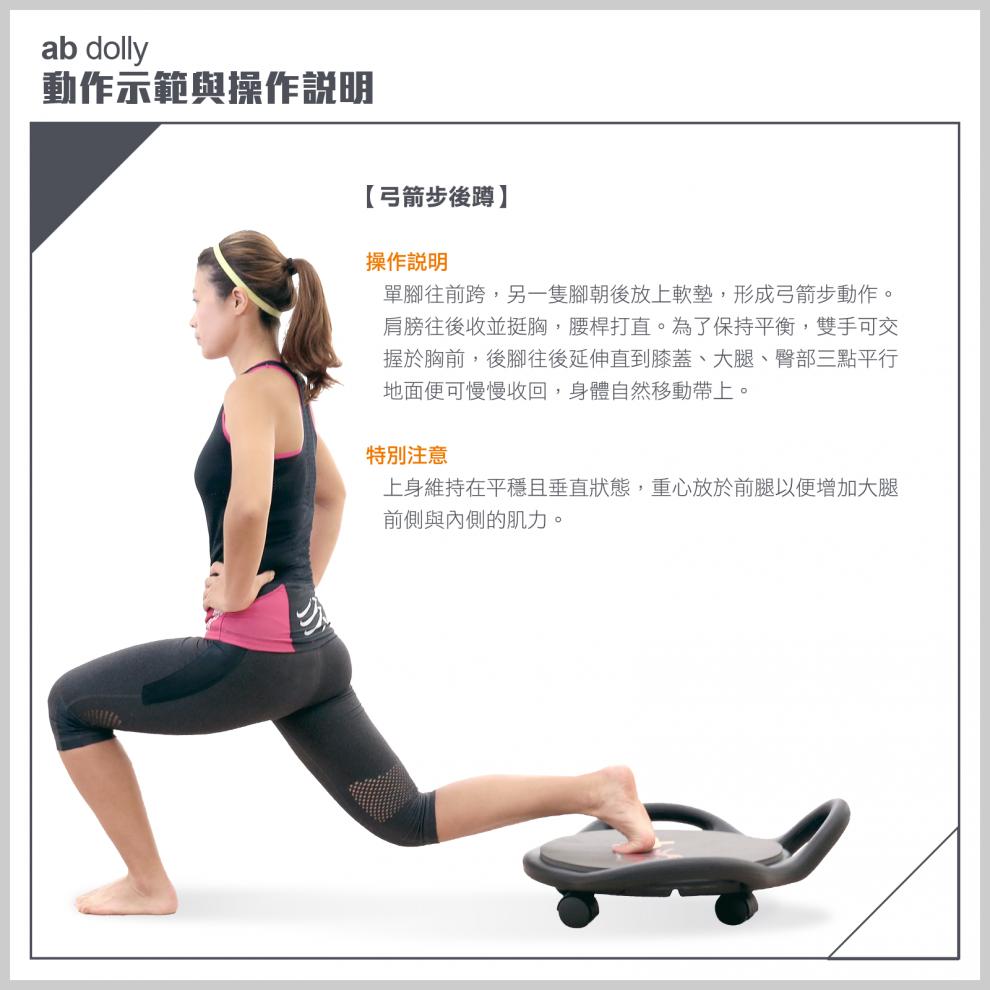 abdolly ab dolly 腹肌訓練器 滾輪 核心訓練 Ab dolly核心訓練器 創造奇蹟 - 性感腰身 健美腹肌不是夢